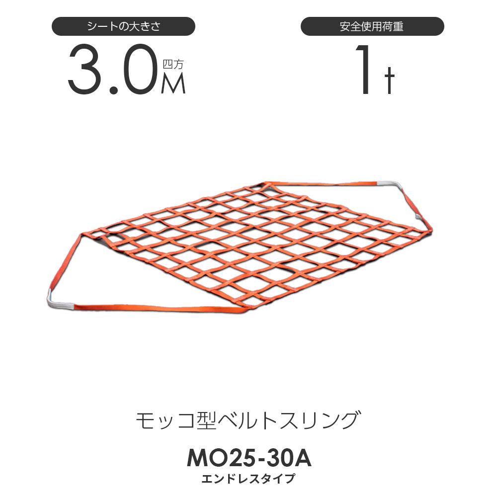 モッコ型ベルトスリング(エンドレスタイプ)300cm×300cm 使用荷重1.0t スリングベルトモッコ