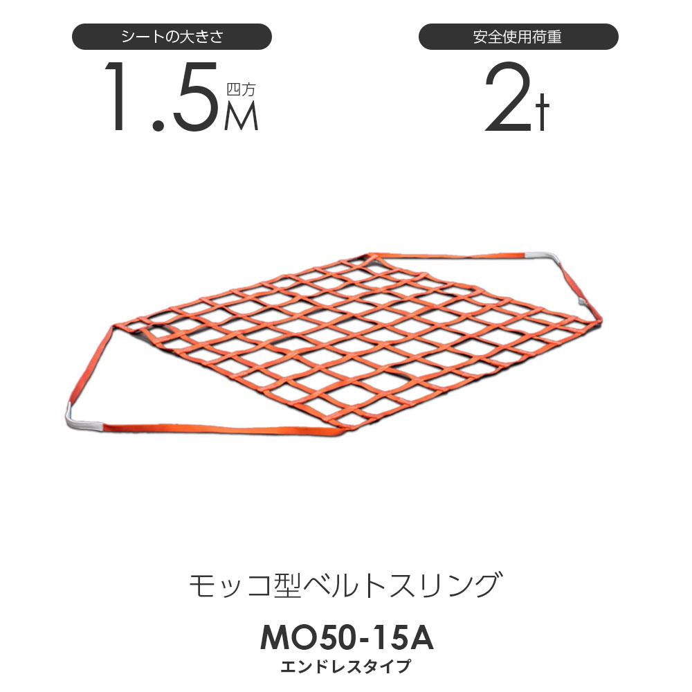 モッコ型ベルトスリング(エンドレスタイプ)150cm×150cm 使用荷重2.0t スリングベルトモッコ