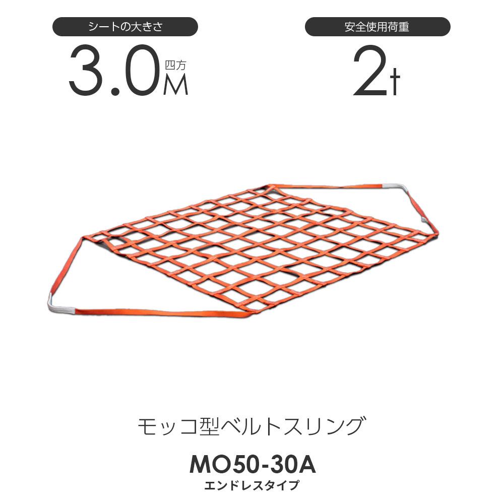 モッコ型ベルトスリング(エンドレスタイプ)300cm×300cm 使用荷重2.0t