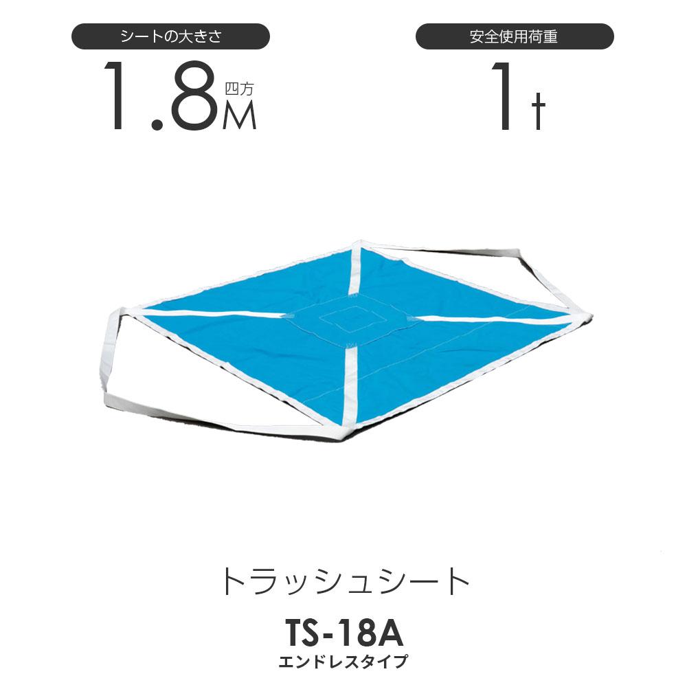 トラッシュシートモッコ(エンドレスタイプ)180cm×180cm 使用荷重1.0t 軽量モッコ