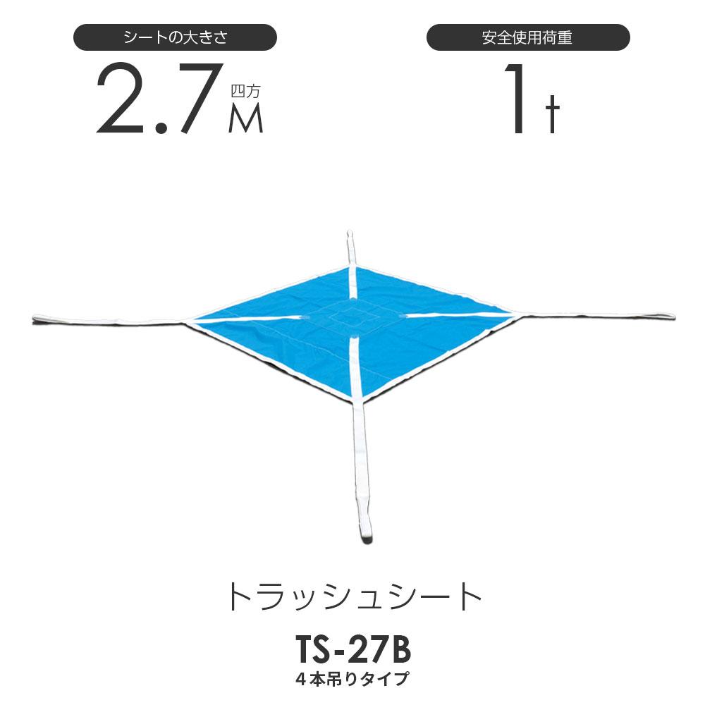トラッシュシートモッコ(4本吊りタイプ)270cm×270cm 使用荷重1.0t 軽量モッコ