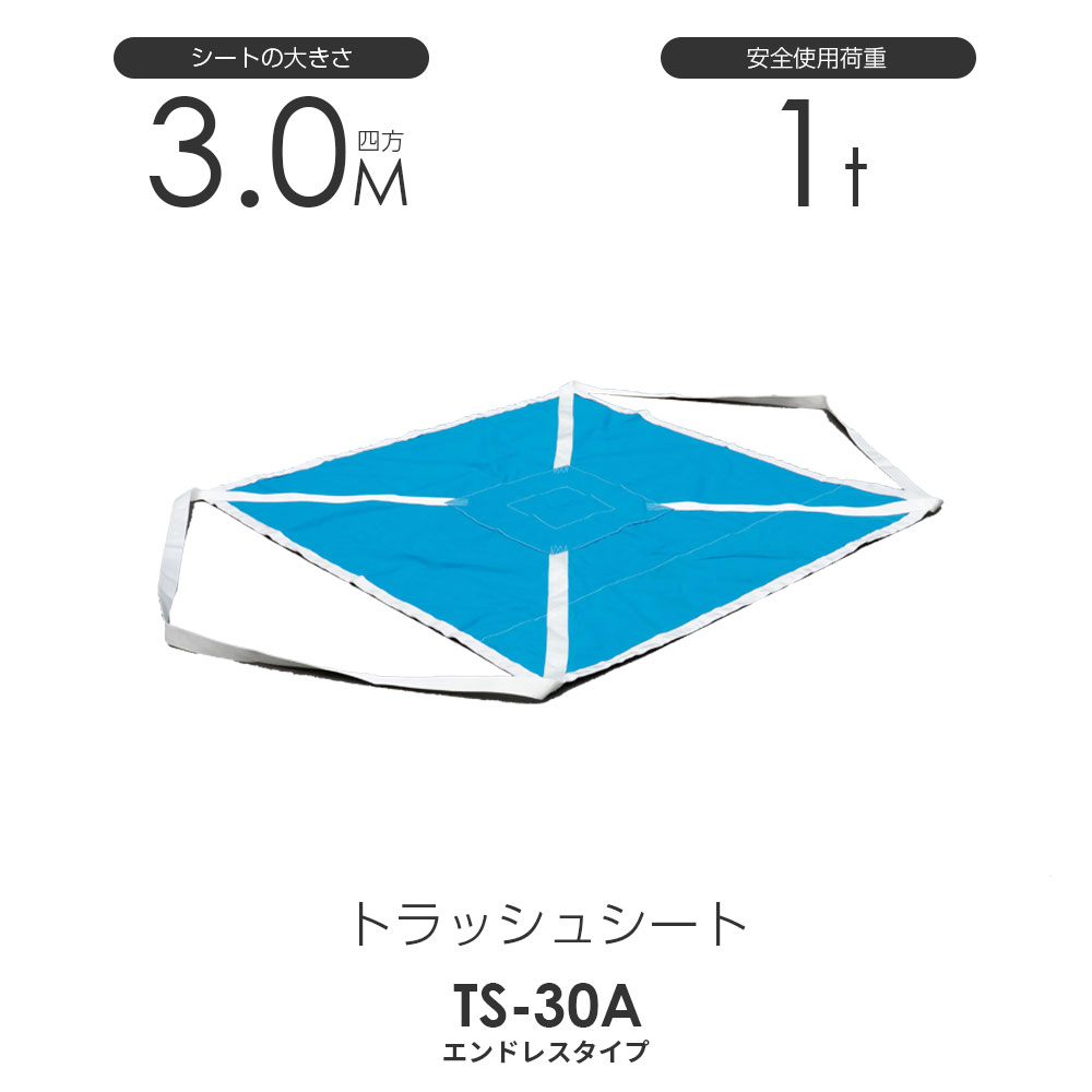 トラッシュシートモッコ(エンドレスタイプ)300cm×300cm 使用荷重1.0t 軽量モッコ