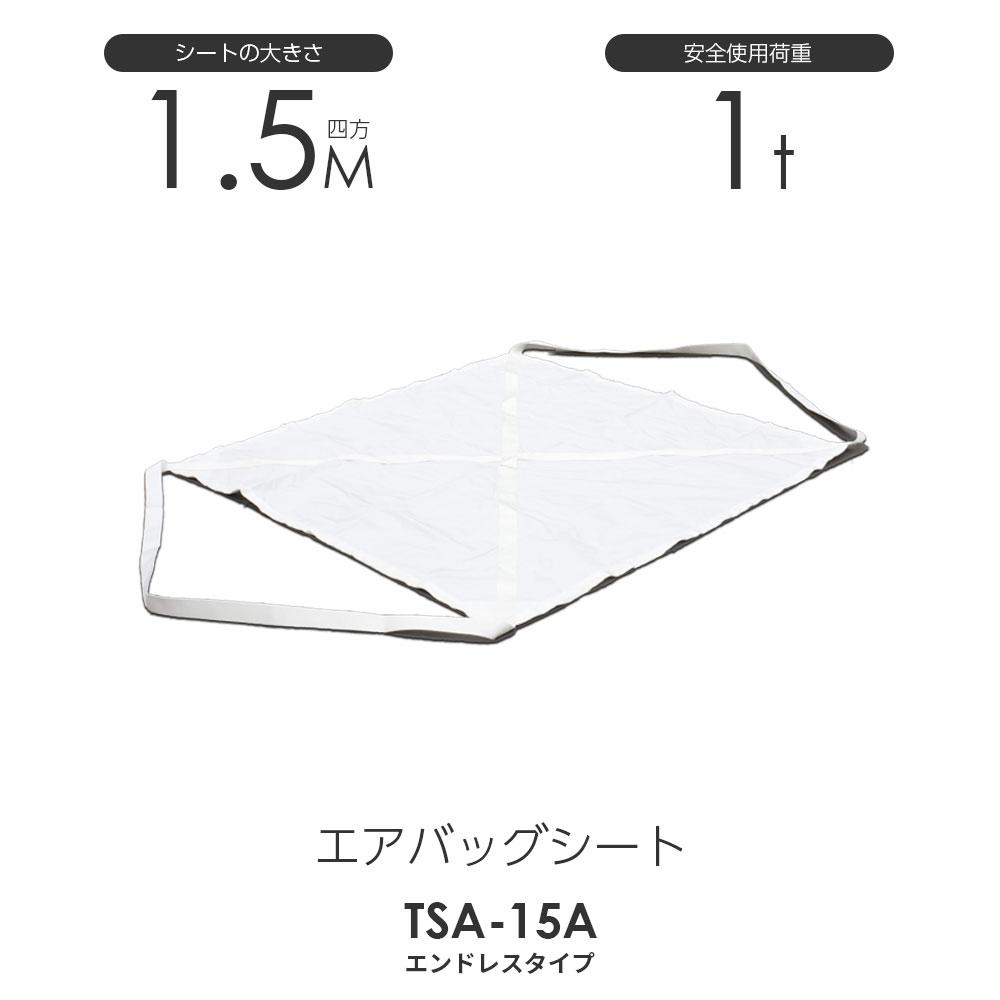 エアバックシートモッコ(エンドレスタイプ)150cm×150cm 使用荷重1.0t 最軽量モッコ