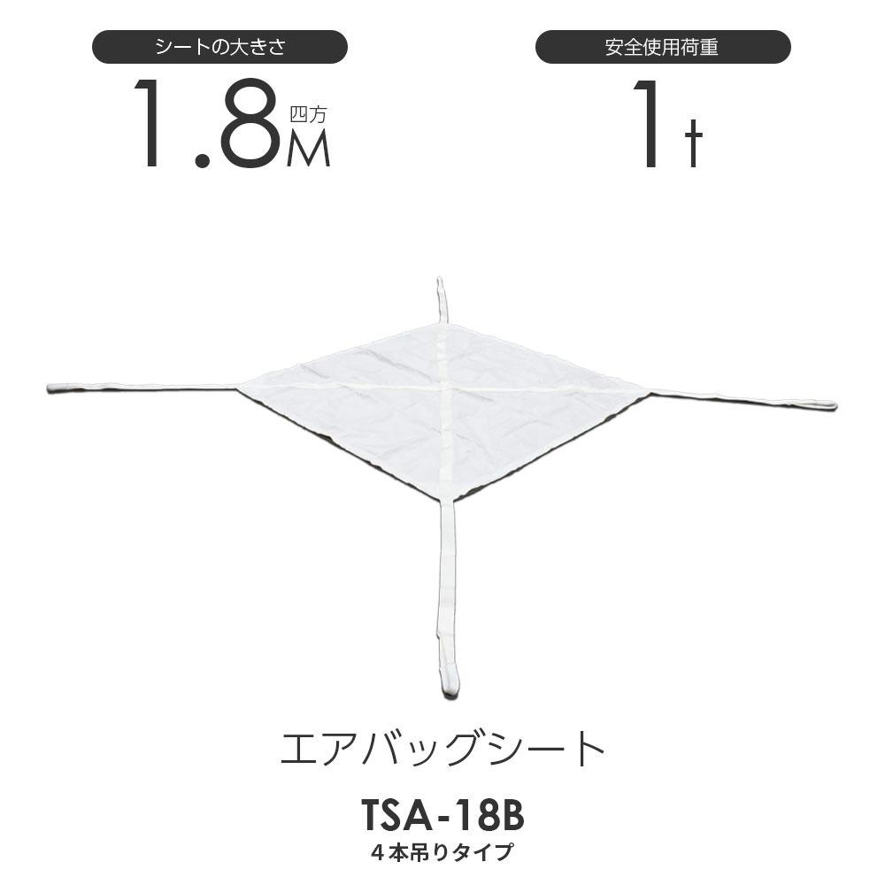 エアバックシートモッコ(4本吊りタイプ)180cm×180cm 使用荷重1.0t 最軽量モッコ