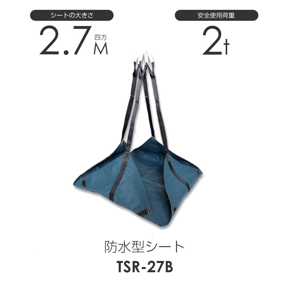 防水型トラッシュシート(モッコ)270cm×270cm 使用荷重2.0t 防水シートモッコ