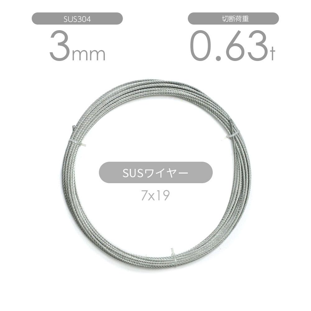 切売り両端加工が選べるステンレス製ワイヤーロープ 爆買いセール 国産ステンレスワイヤー 7x19 3mm SUS304 高級な カット販売