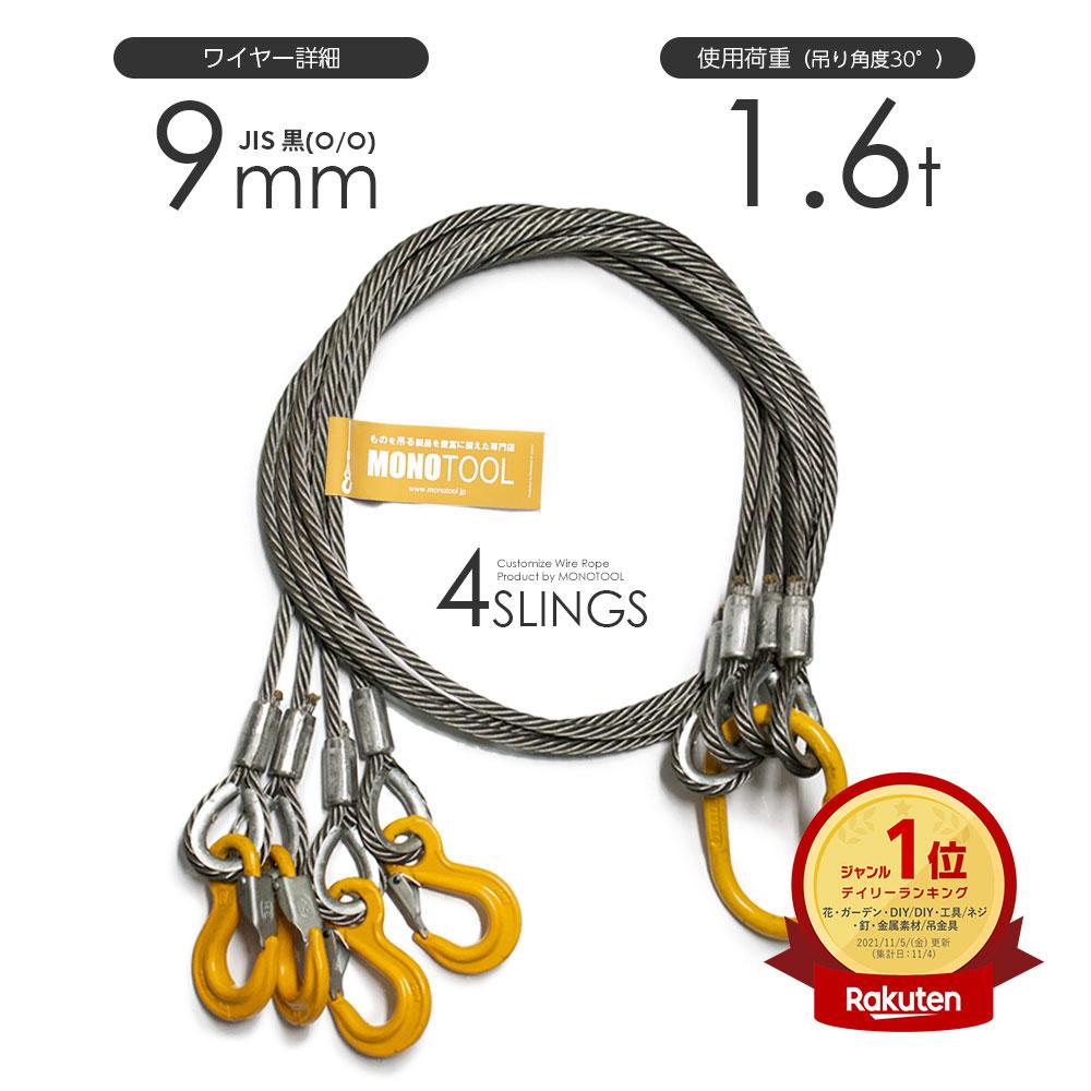 4本吊り 玉掛けワイヤー φ9mm 黒(O/O) 使用荷重:1.6t オーダーメイド JISワイヤーロープ リング・フック付き