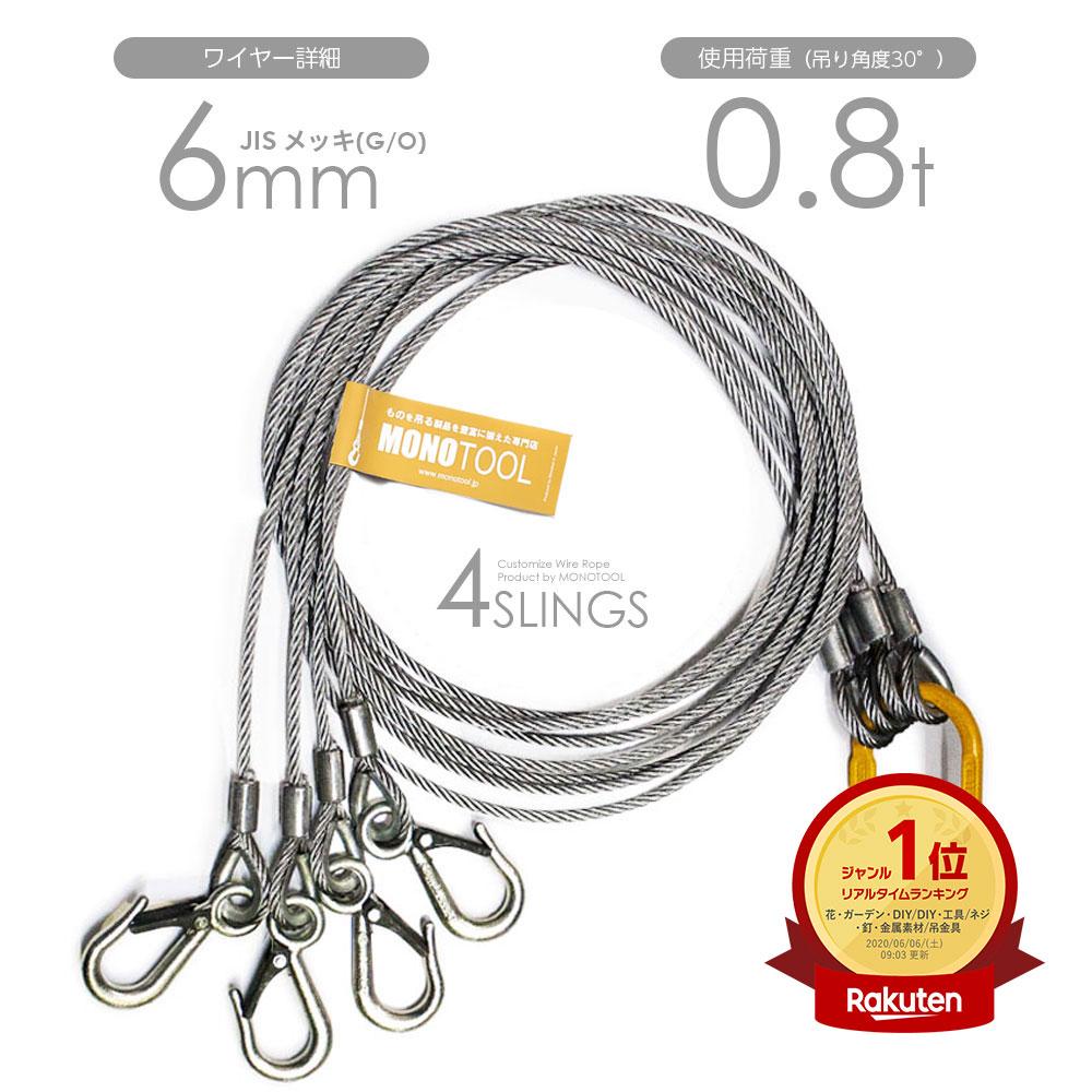 4本吊り 玉掛けワイヤー φ6mm メッキ(G/O) 使用荷重:0.8t オーダーメイド JISワイヤーロープ リング・フック付き