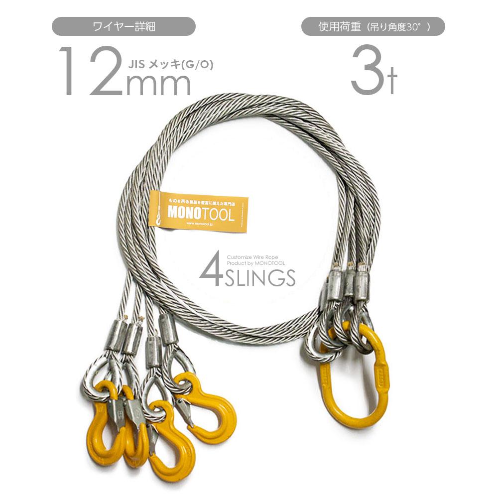 4本吊り 玉掛けワイヤー φ12mm メッキ 仕様荷重:3t オーダーメイド JISワイヤーロープ