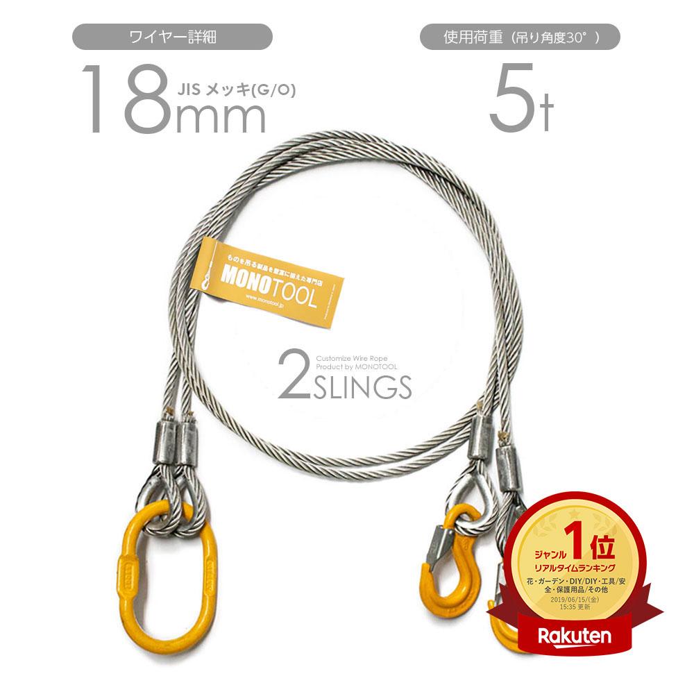 2本吊り 玉掛けワイヤー φ18mm メッキ(G/O) 使用荷重:5t オーダーメイド JISワイヤーロープ リング・フック付き