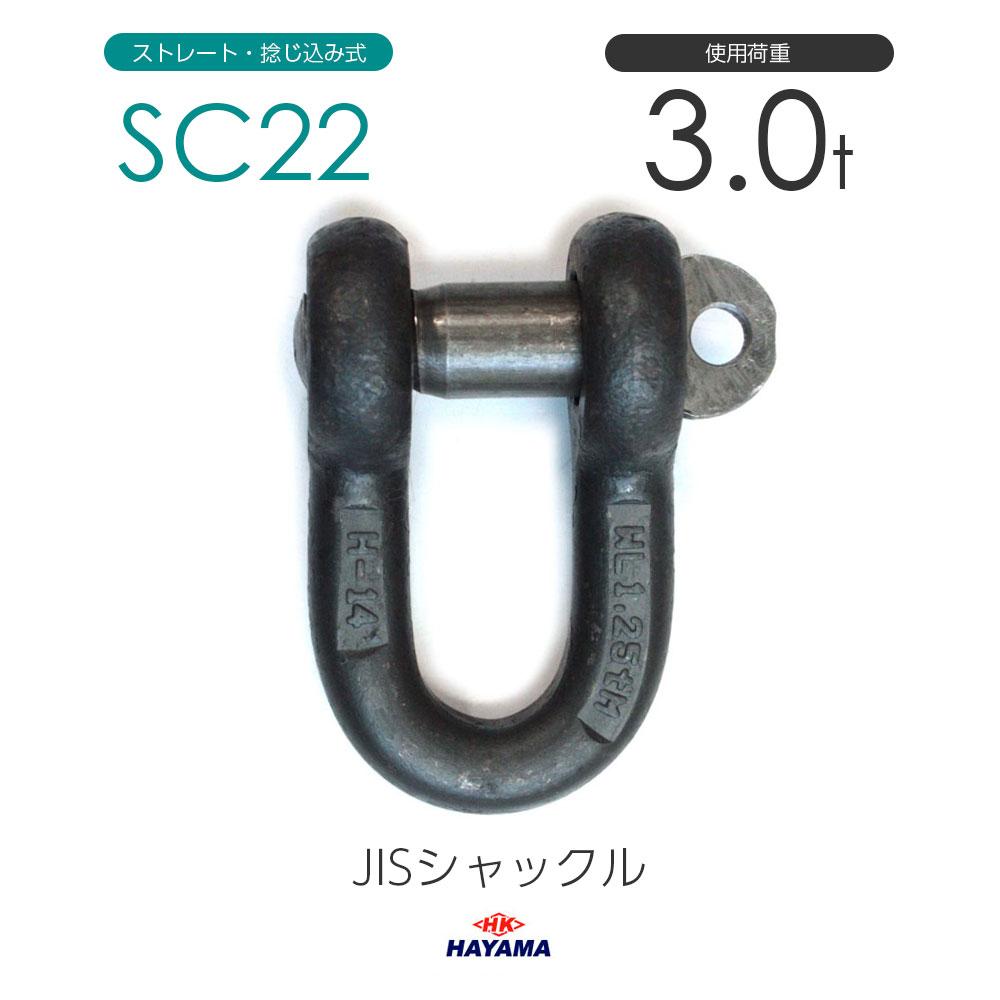 SC22 ストレート型 捻じ込み式 JISシャックル SCシャックル JIS規格 使用荷重3t 黒 購買 本店
