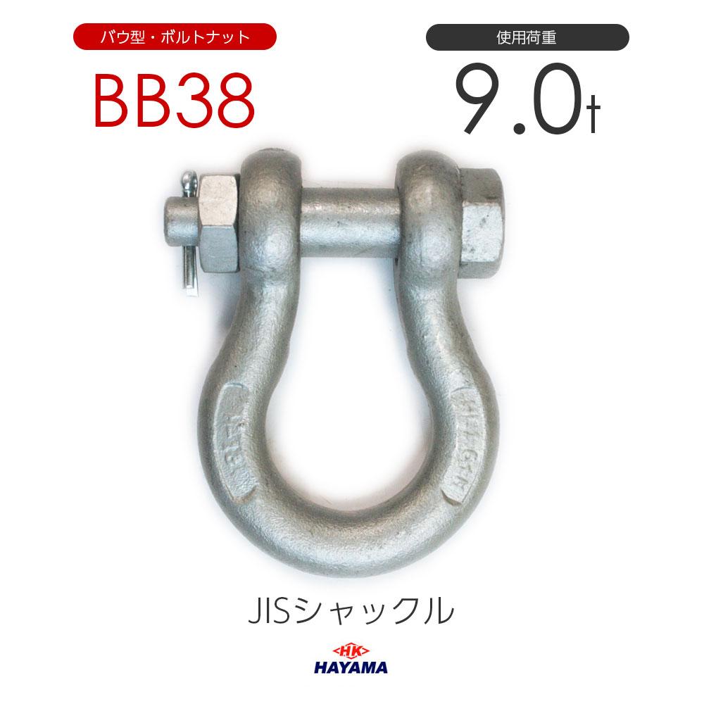 JIS規格 BBシャックル BB38 ドブメッキ 使用荷重9t