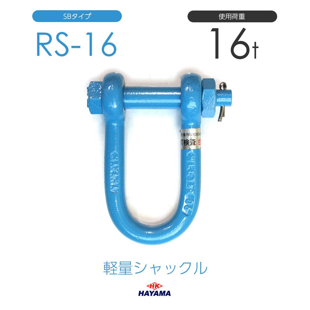日本全国 送料無料 16t SBタイプ 軽量シャックルRS クリアランスsale 期間限定 日本製 軽量シャックル 国産 RS