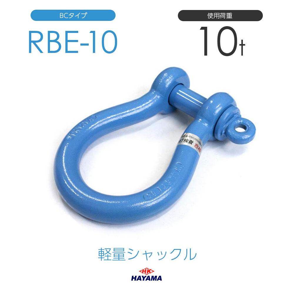 軽量シャックル RBE 10t BCタイプ 国産