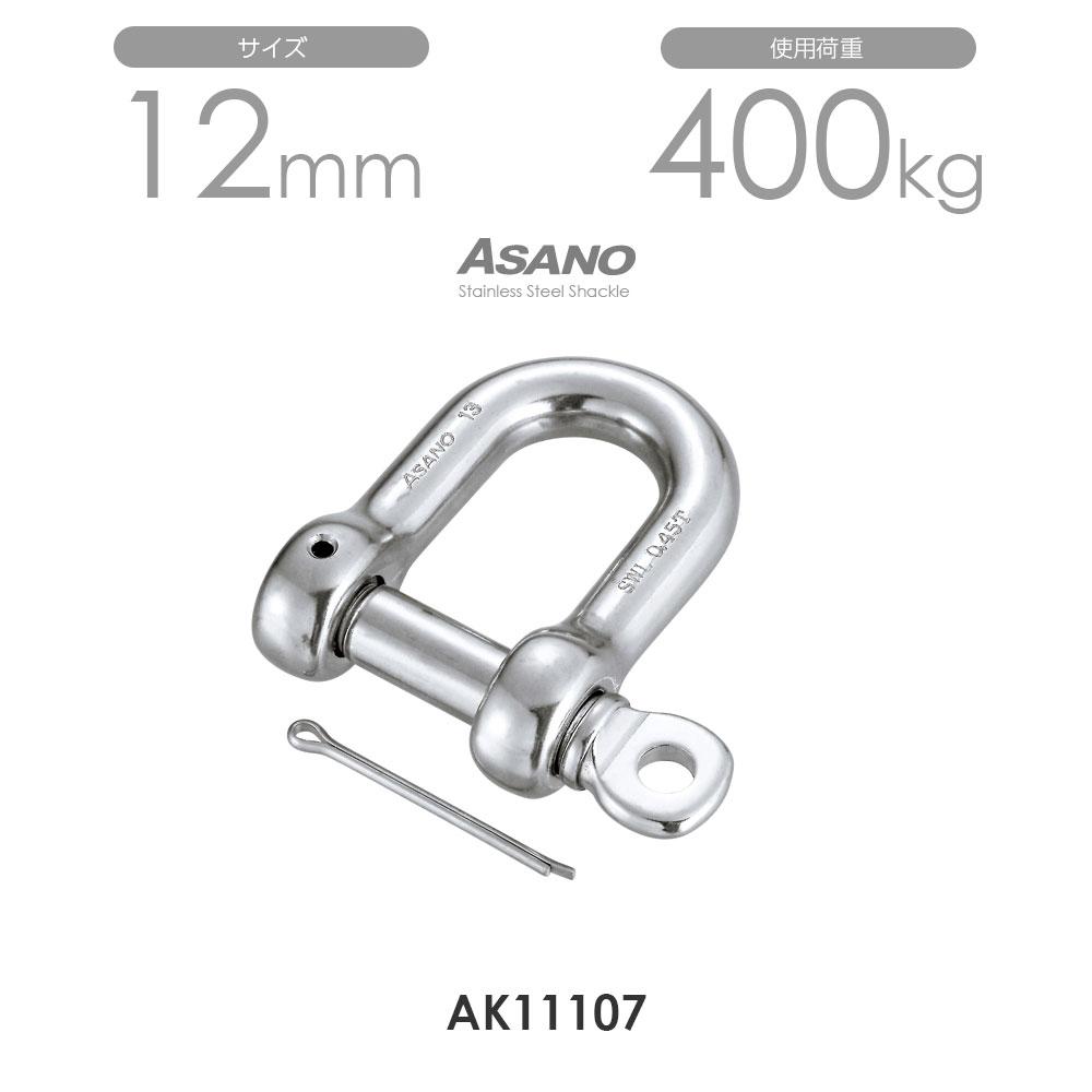 AK11107 ピンシャックル(割りピン付) サイズ12 ASANO 10個セット