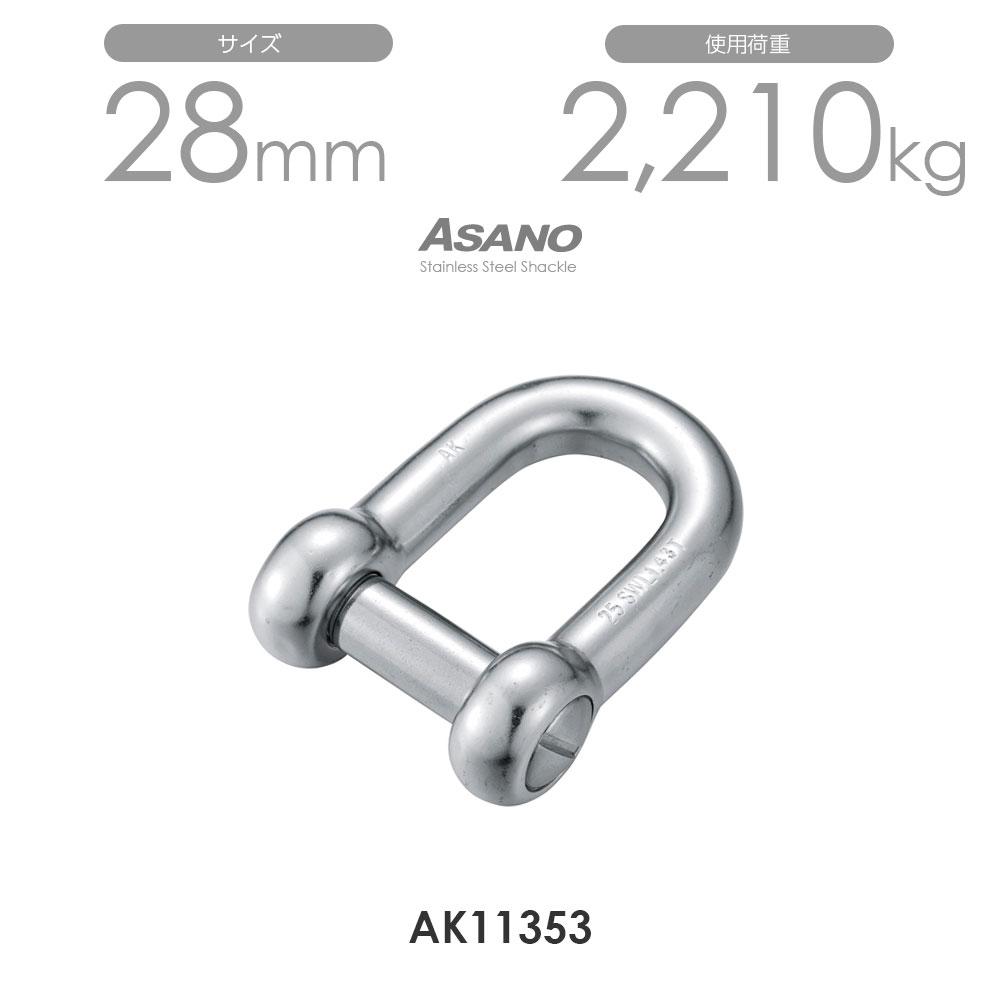 AK11353 沈みシャックル(鍛造) サイズ28 ASANO