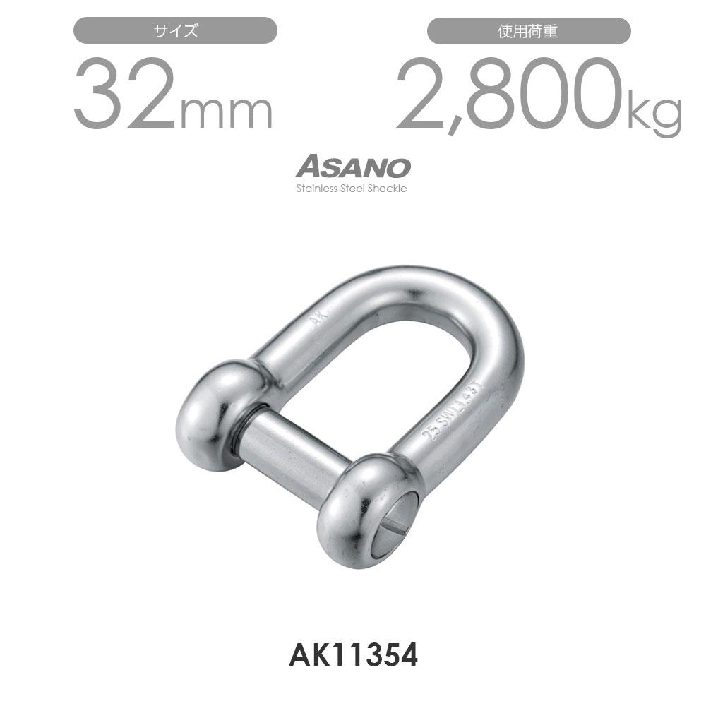 AK11354 沈みシャックル(鍛造) サイズ32 ASANO