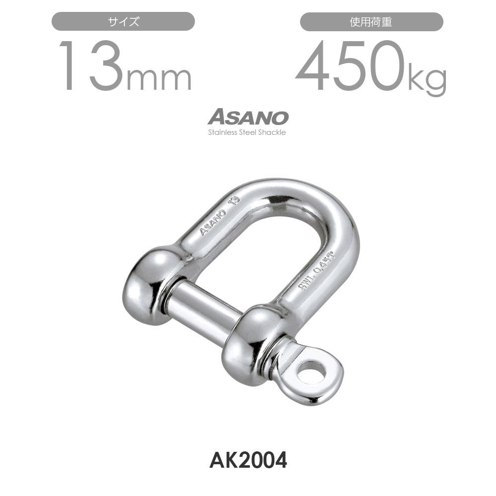 AK2004 ピンシャックル サイズ13 ASANO 10個セット