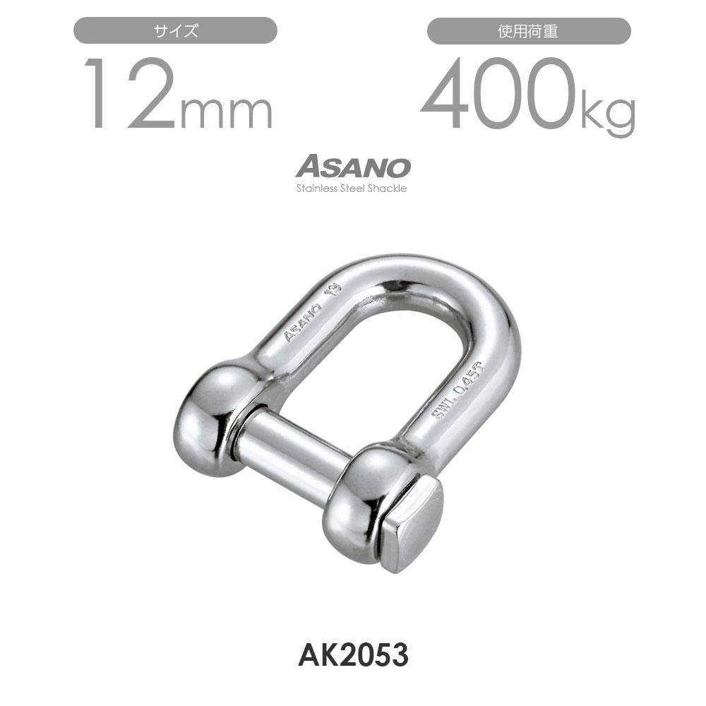 サイズ12 SCS13 SUS304 浅野金属工業 ☆正規品新品未使用品 アサノ 10個セット AK2053 ASANO 角頭シャックル お買い得品