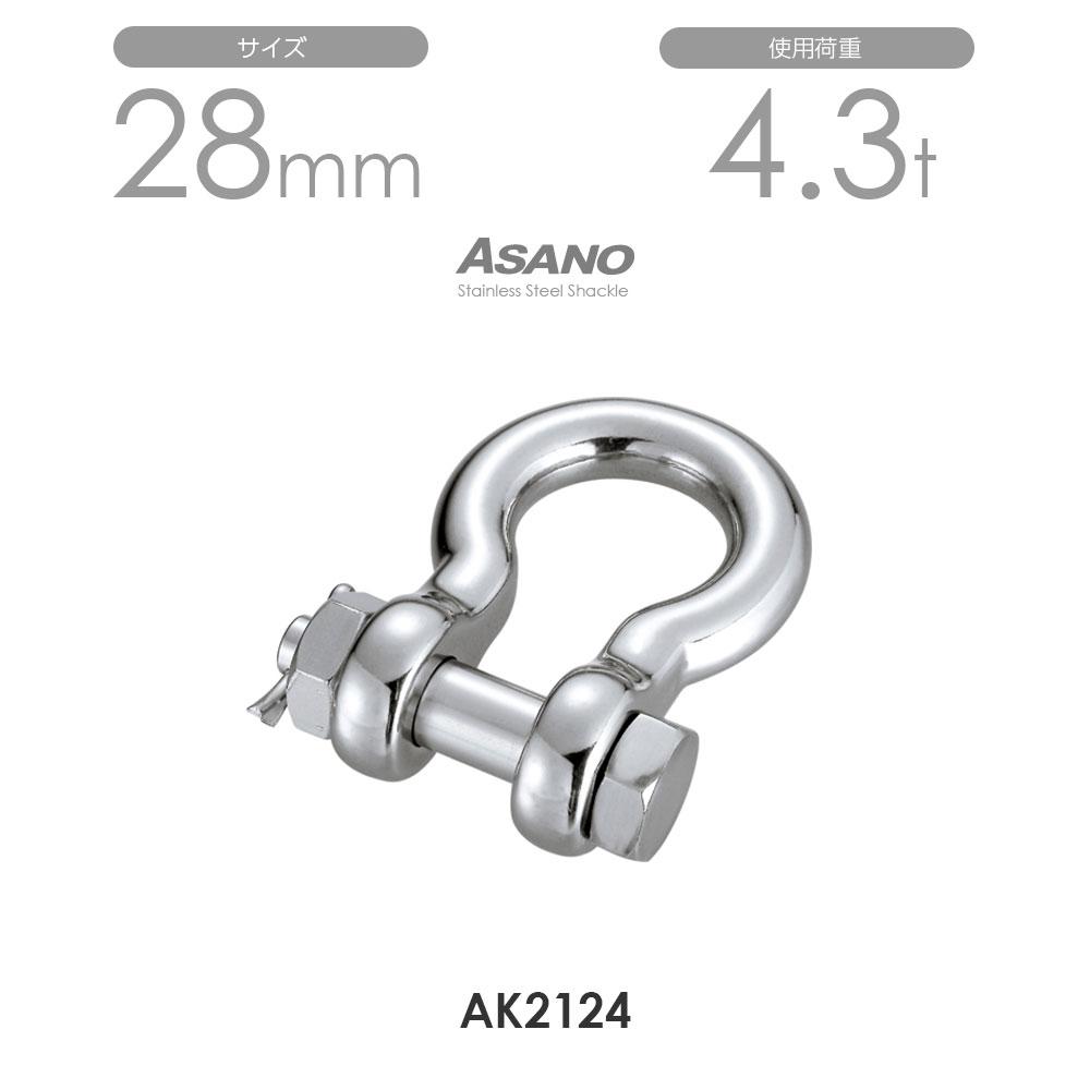 AK2124 ダルマシャックル サイズ28 ASANO