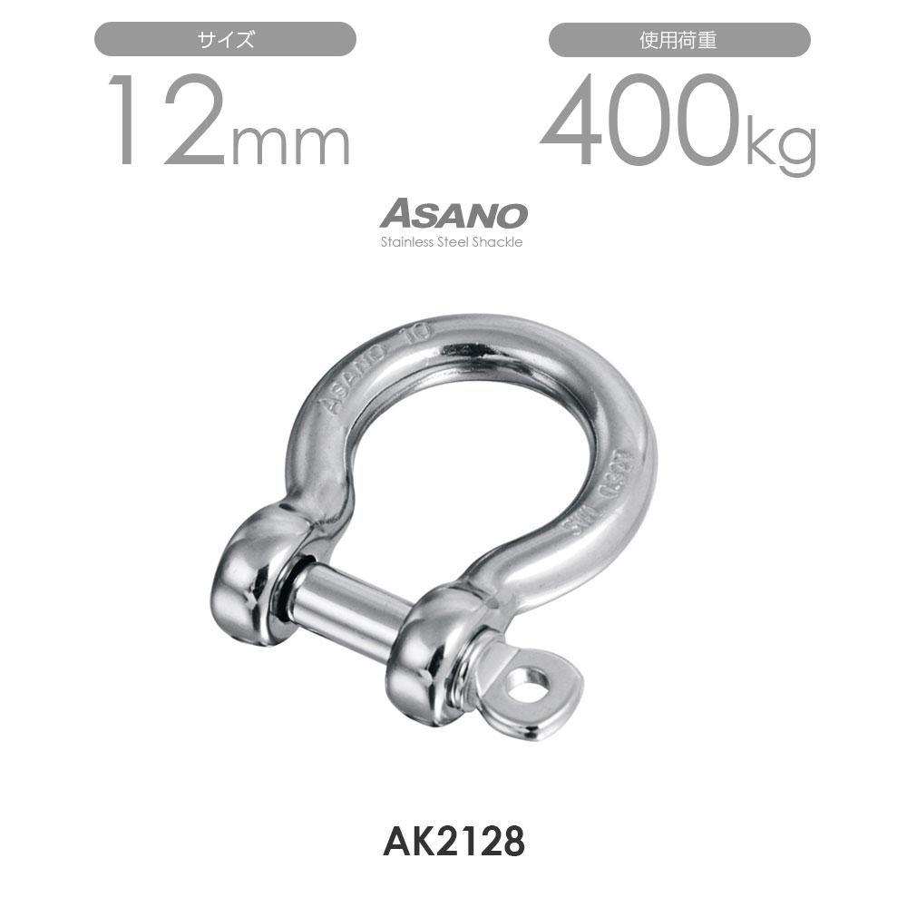 AK2128 オタフクシャックル サイズ12 ASANO 10個セット