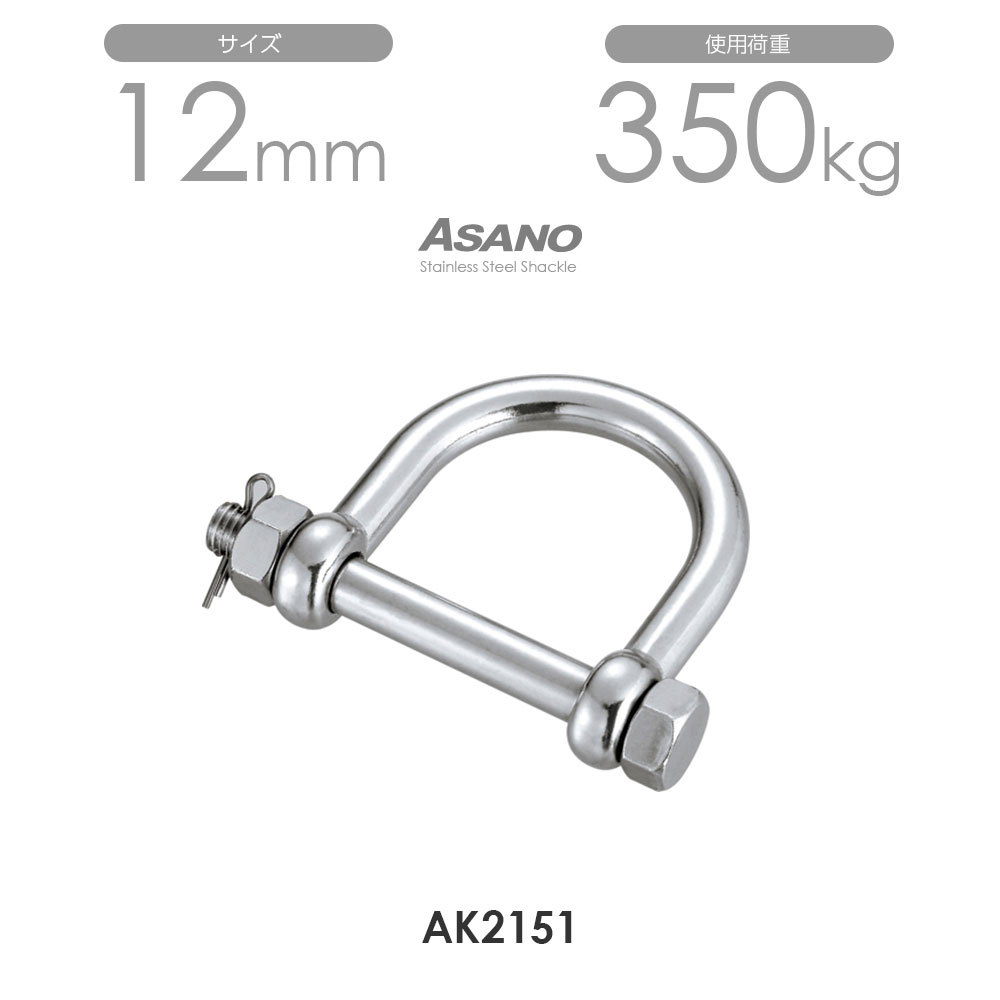 サイズ12 SUS304 半額 浅野金属工業 アサノ AK2151 巾広ボルトシャックル ASANO 専門店