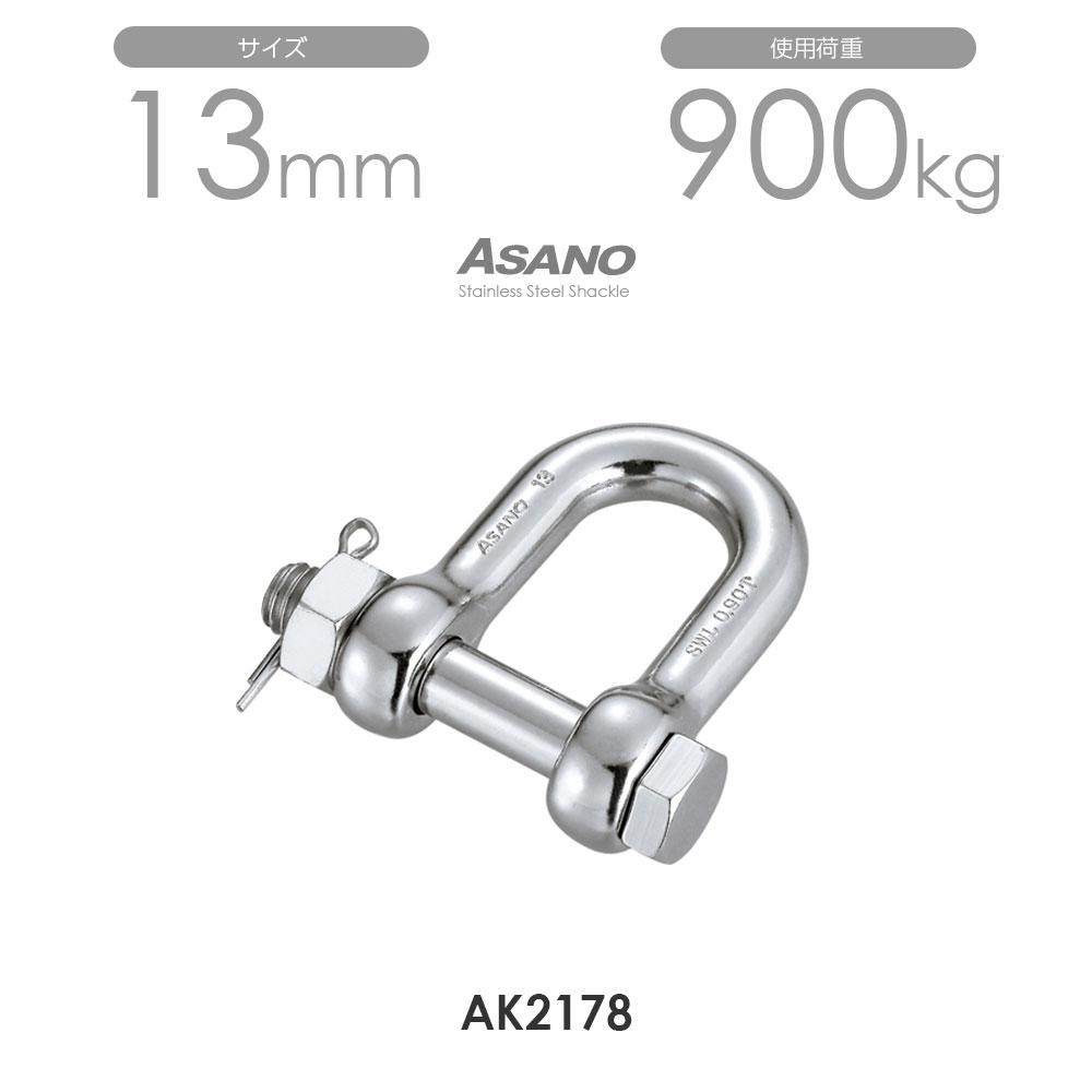 サイズ13 SCS13 SUS304 人気ブランド 期間限定特価品 浅野金属工業 AK2178 アサノ ボルトシャックル ASANO