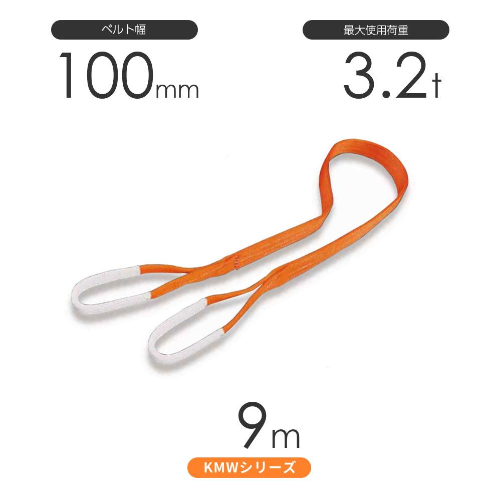 国産ナイロンスリング KMWシリーズ(1色) 両端アイ形(E型)幅100mm×9m 使用荷重:3.2t 丸善織物