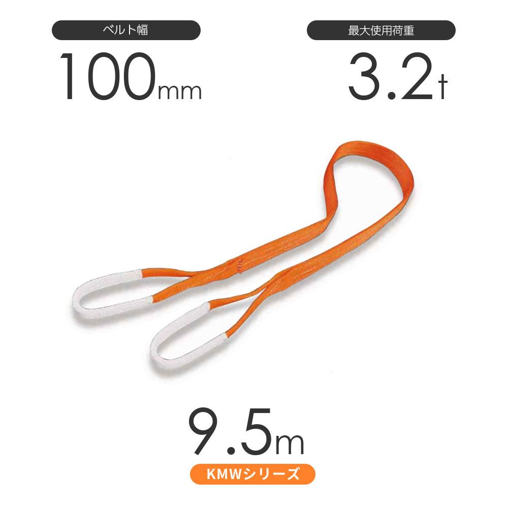 国産ナイロンスリング KMWシリーズ(1色) 両端アイ形(E型)幅100mm×9.5m 使用荷重:3.2t 丸善織物