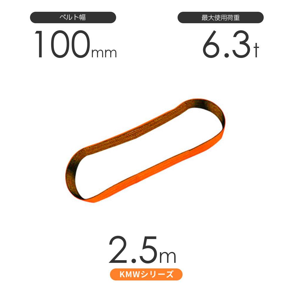 国産ナイロンスリング KMWシリーズ(1色) エンドレス形(N型)幅100mm×2.5m 使用荷重:6.3t 丸善織物