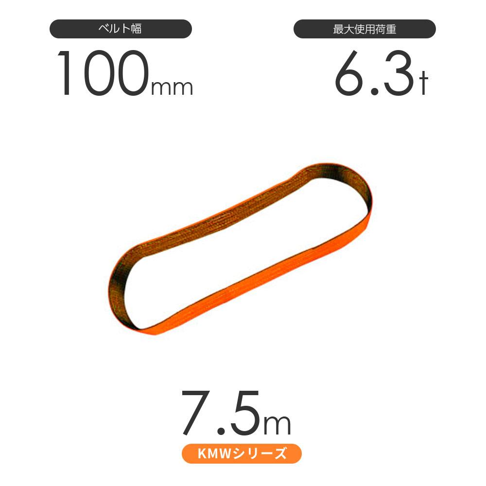 国産ナイロンスリング KMWシリーズ(1色) エンドレス形(N型)幅100mm×7.5m 使用荷重:6.3t 丸善織物