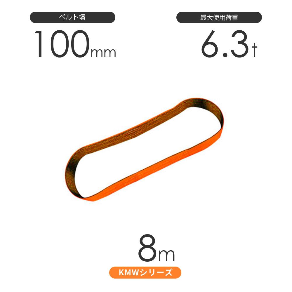 国産ナイロンスリング KMWシリーズ(1色) エンドレス形(N型)幅100mm×8m 使用荷重:6.3t 丸善織物