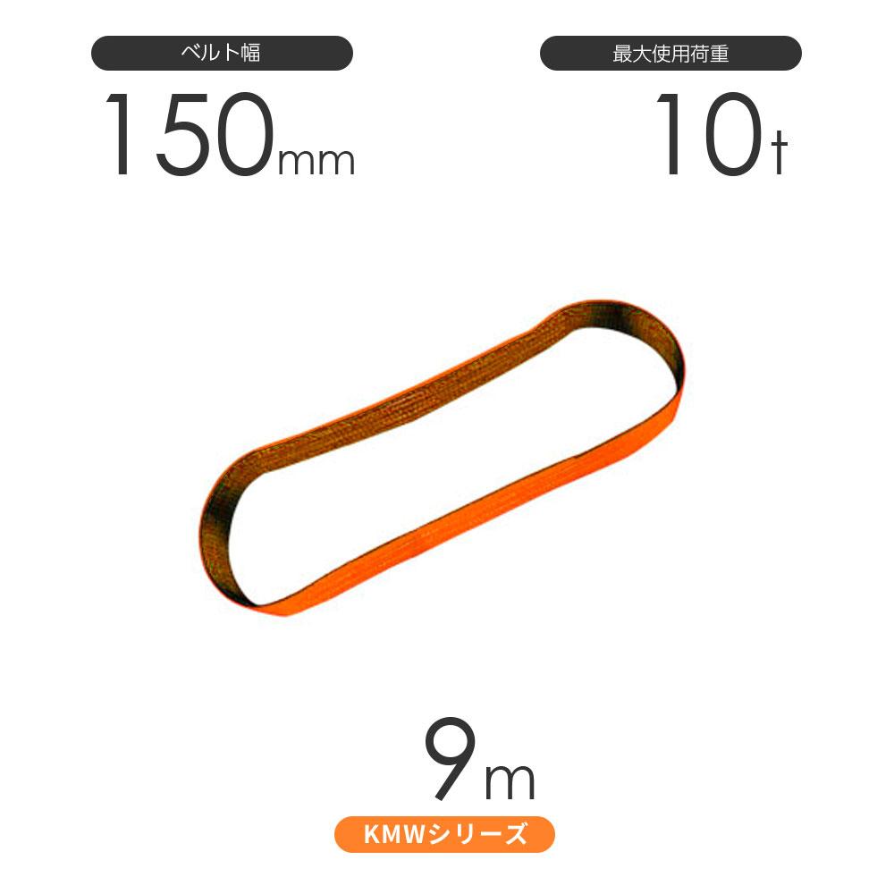 国産ナイロンスリング KMWシリーズ(1色) エンドレス形(N型)幅150mm×9m 使用荷重:10t 丸善織物