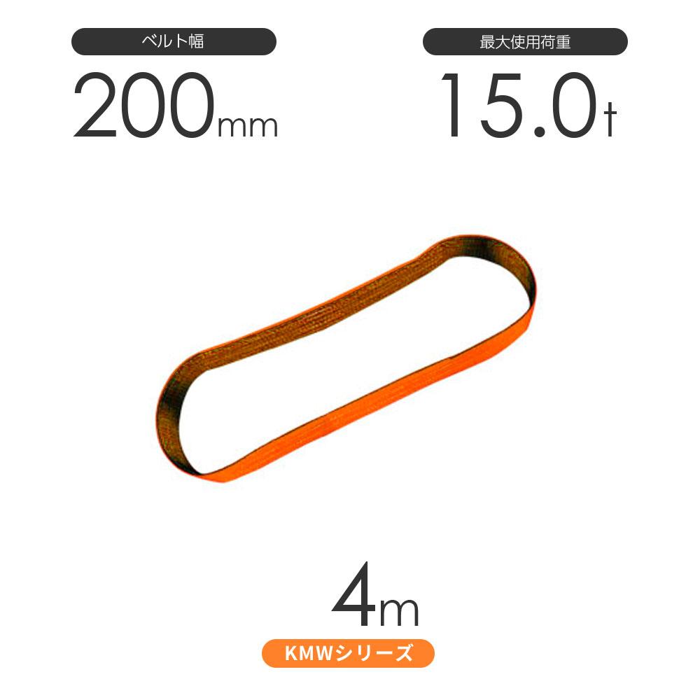 国産ナイロンスリング KMWシリーズ(1色) エンドレス形(N型)幅200mm×4m 使用荷重:15.0t 丸善織物