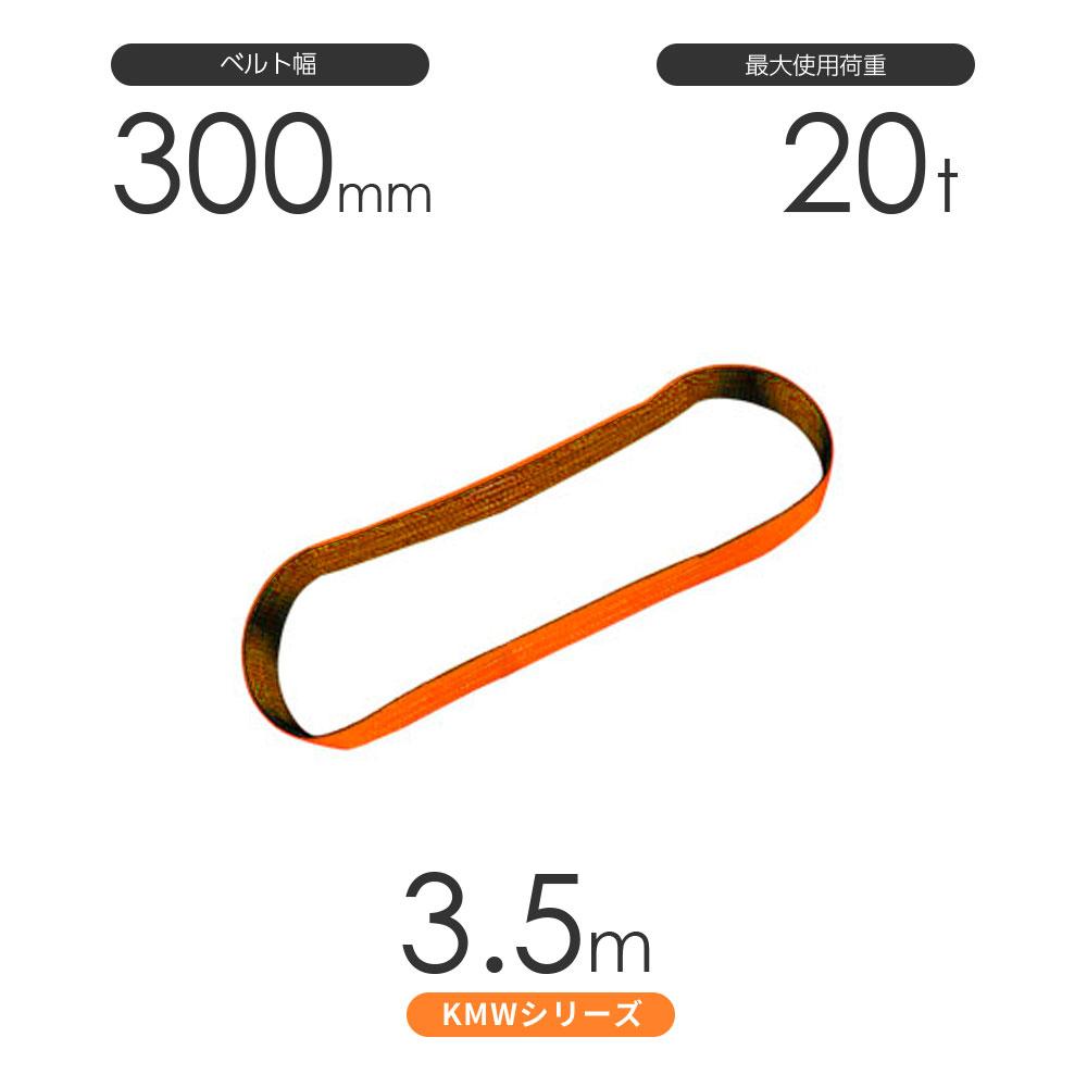 国産ナイロンスリング KMWシリーズ(1色) エンドレス形(N型)幅300mm×3.5m 使用荷重:20t 丸善織物