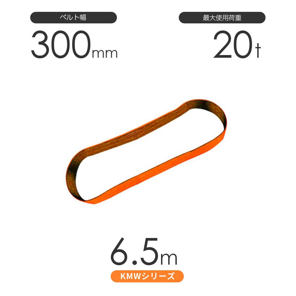 国産ナイロンスリング KMWシリーズ(1色) エンドレス形(N型)幅300mm×6.5m 使用荷重:20t 丸善織物