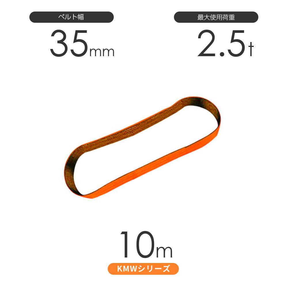 割引も実施中 単色タイプのナイロンスリング 日本製 JIS規格3等級 国産ナイロンスリング KMWシリーズ 1色 N型 エンドレス形 SALE開催中 丸善織物 使用荷重:2.5t 幅35mm×10m