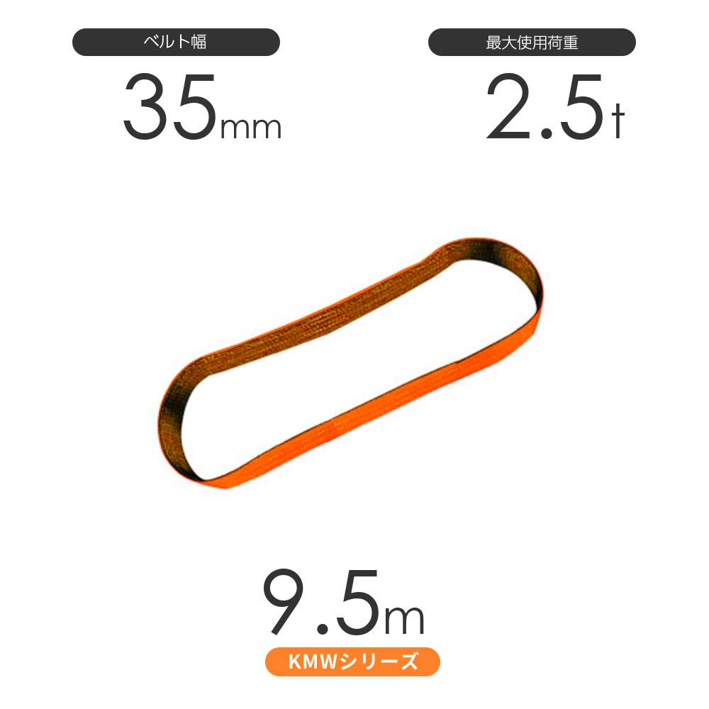 国産ナイロンスリング KMWシリーズ(1色) エンドレス形(N型)幅35mm×9.5m 使用荷重:2.5t 丸善織物