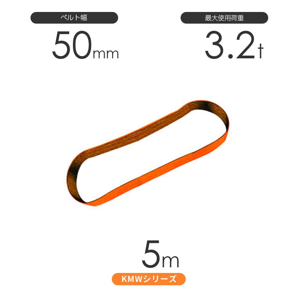 単色タイプのナイロンスリング 日本製 ブランド激安セール会場 JIS規格3等級 国産ナイロンスリング KMWシリーズ 1色 N型 丸善織物 25%OFF 幅50mm×5m 使用荷重:3.2t エンドレス形
