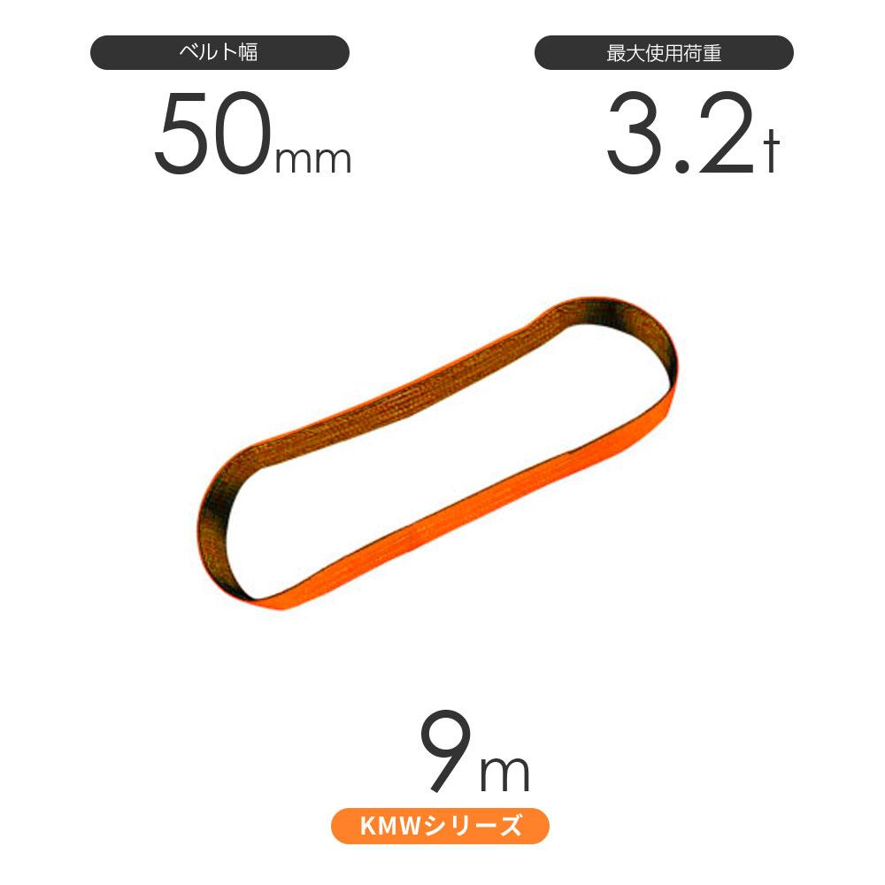 国産ナイロンスリング KMWシリーズ(1色) エンドレス形(N型)幅50mm×9m 使用荷重:3.2t 丸善織物