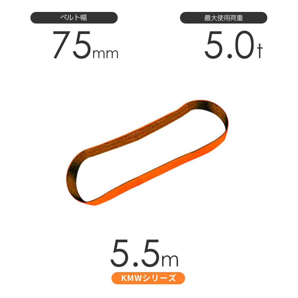 国産ナイロンスリング KMWシリーズ(1色) エンドレス形(N型)幅75mm×5.5m 使用荷重:5.0t 丸善織物