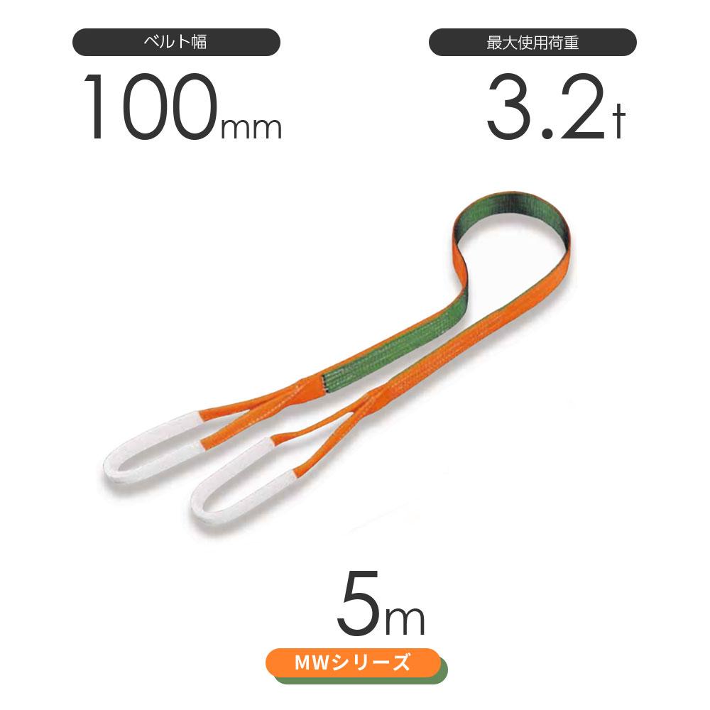 国産ナイロンスリング MWシリーズ(2色) 両端アイ形(E型)幅100mm×5m 使用荷重:3.2t 丸善織物