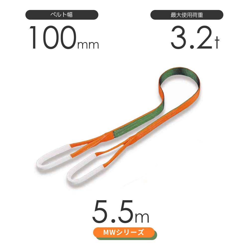 国産ナイロンスリング MWシリーズ(2色) 両端アイ形(E型)幅100mm×5.5m 使用荷重:3.2t 丸善織物, バラエティショップS&T 447447e8