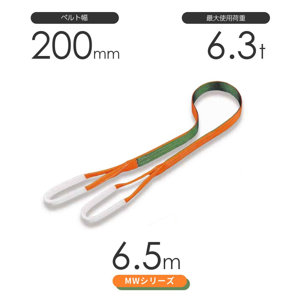 国産ナイロンスリング MWシリーズ(2色) 両端アイ形(E型)幅200mm×6.5m 使用荷重:6.3t 丸善織物