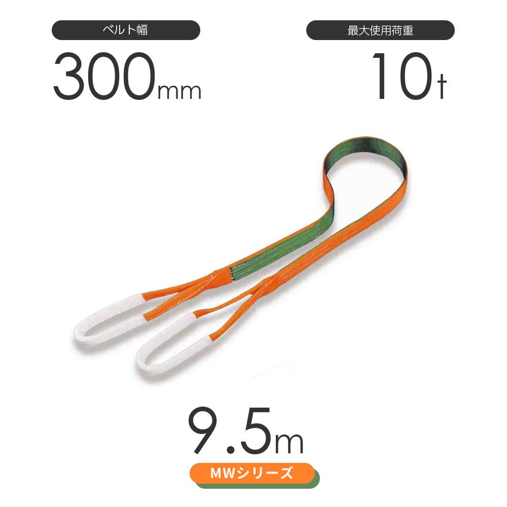国産ナイロンスリング MWシリーズ(2色) 両端アイ形(E型)幅300mm×9.5m 使用荷重:10t 丸善織物