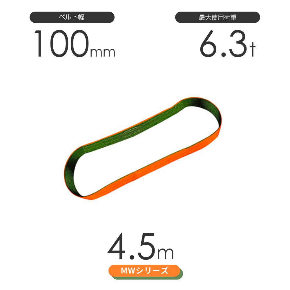 国産ナイロンスリング MWシリーズ(2色) エンドレス形(N型)幅100mm×4.5m 使用荷重:6.3t 丸善織物