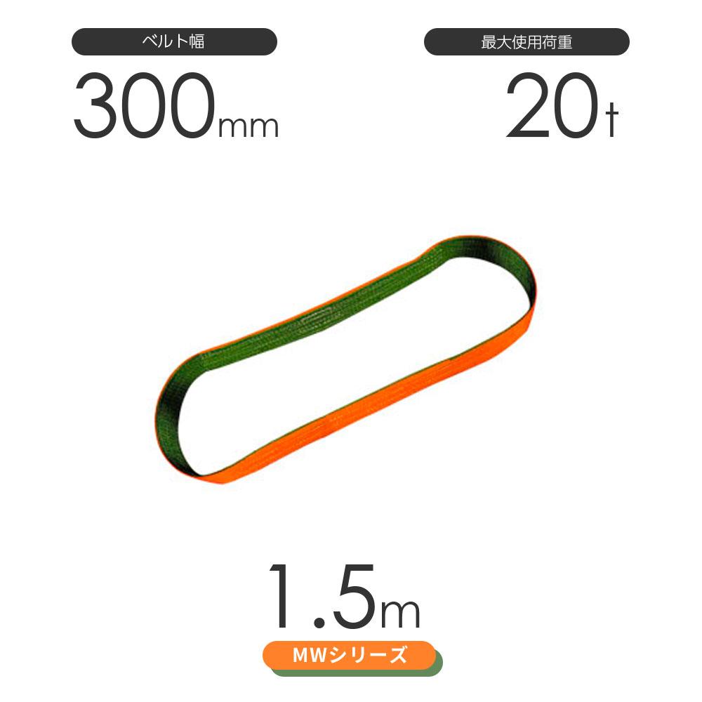 国産ナイロンスリング MWシリーズ(2色) エンドレス形(N型)幅300mm×1.5m 使用荷重:20t 丸善織物