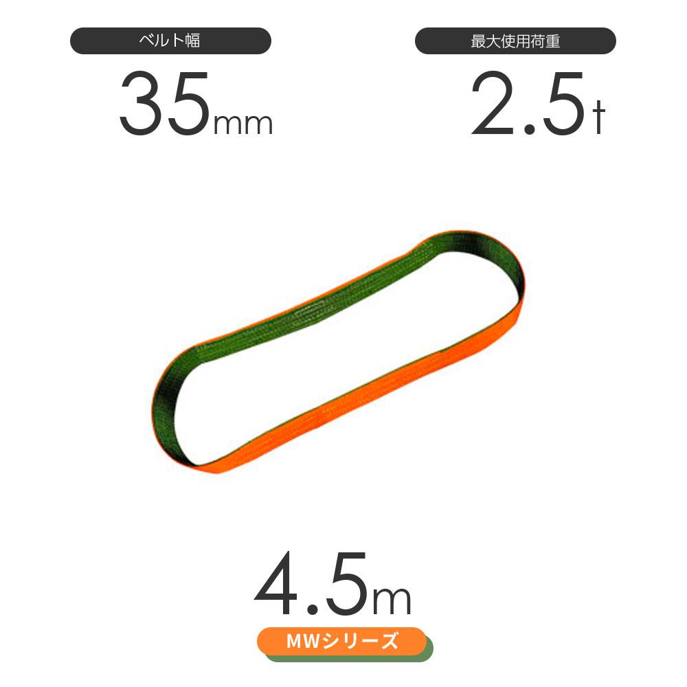 ねじれを発見しやすい2色仕様 日本製 JIS規格3等級 返品交換不可 国産ナイロンスリング MWシリーズ 2色 N型 幅35mm×4.5m 使用荷重:2.5t 豪華な 丸善織物 エンドレス形