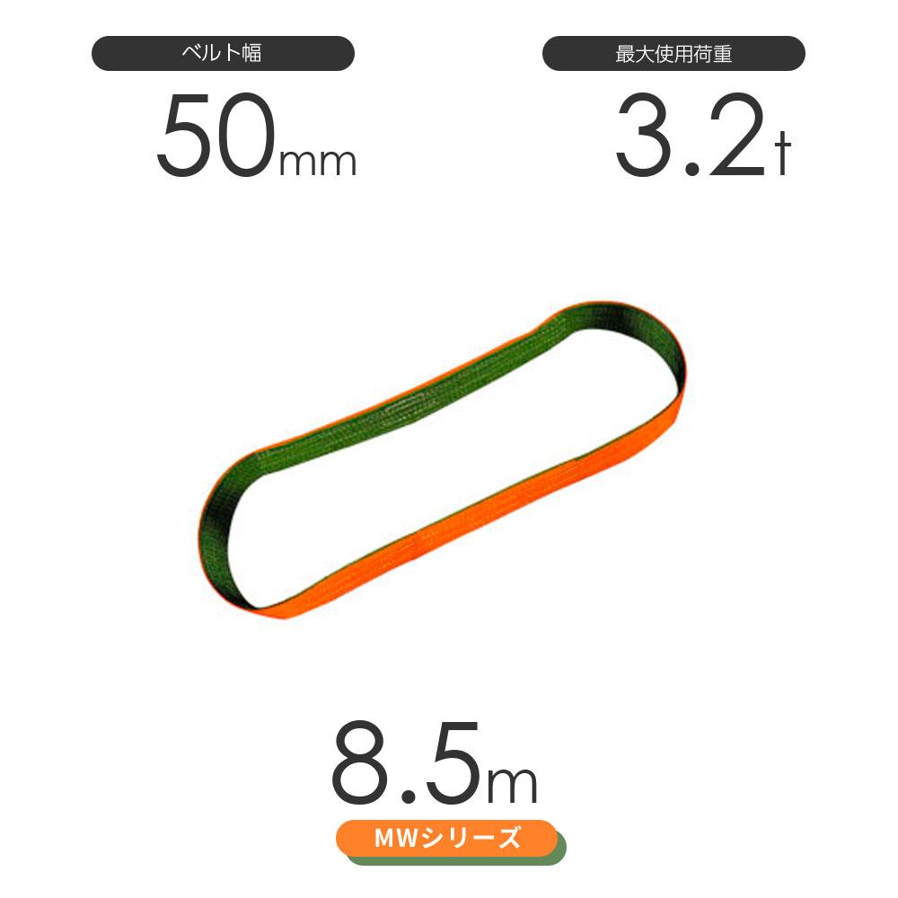 国産ナイロンスリング MWシリーズ(2色) エンドレス形(N型)幅50mm×8.5m 使用荷重:3.2t 丸善織物