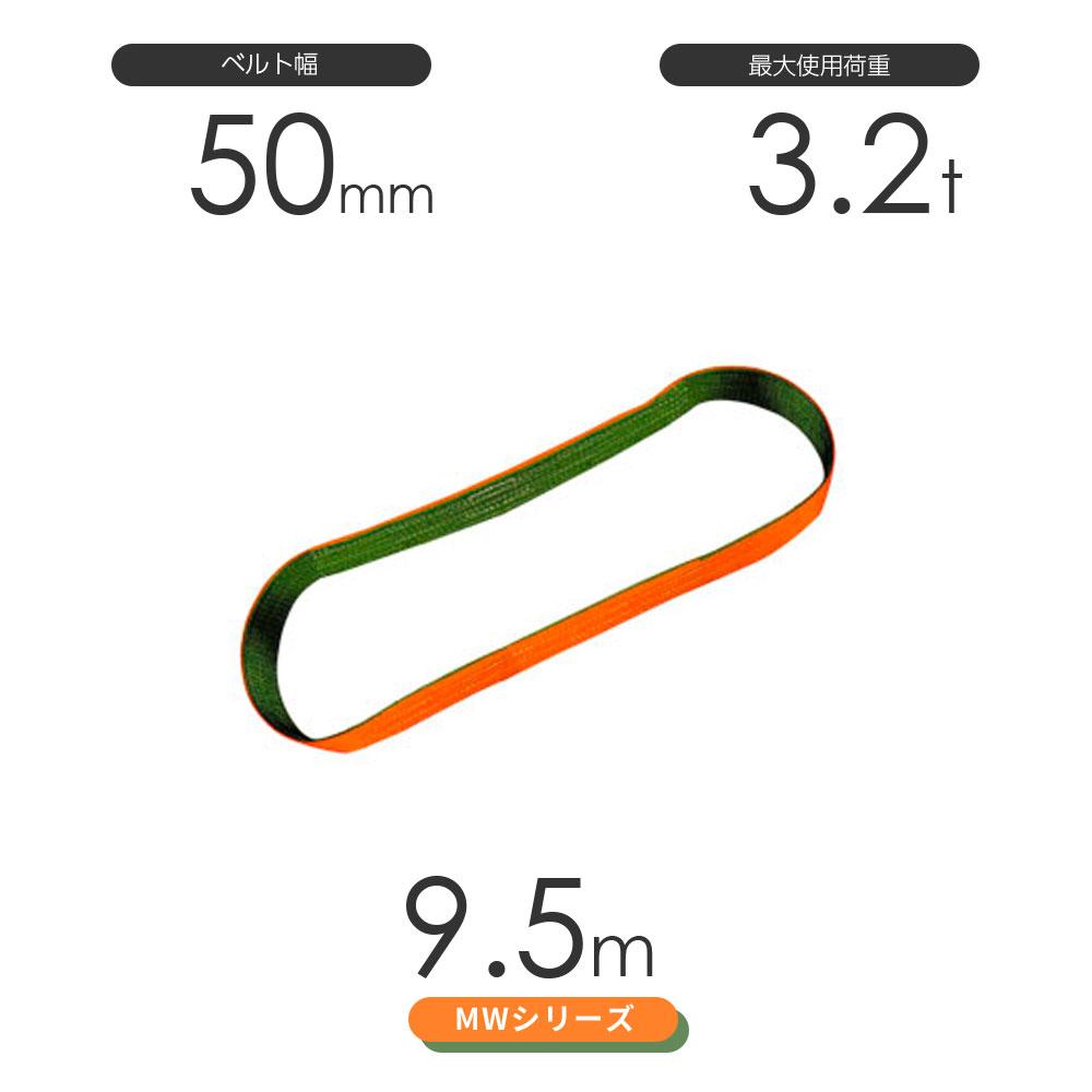国産ナイロンスリング MWシリーズ(2色) エンドレス形(N型)幅50mm×9.5m 使用荷重:3.2t 丸善織物